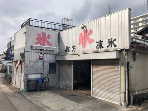枚方宿東地区6氷