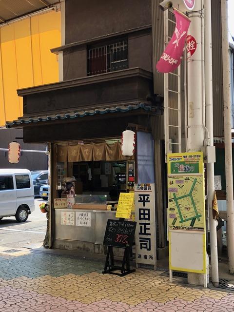 八尾商店街 天ぷら屋