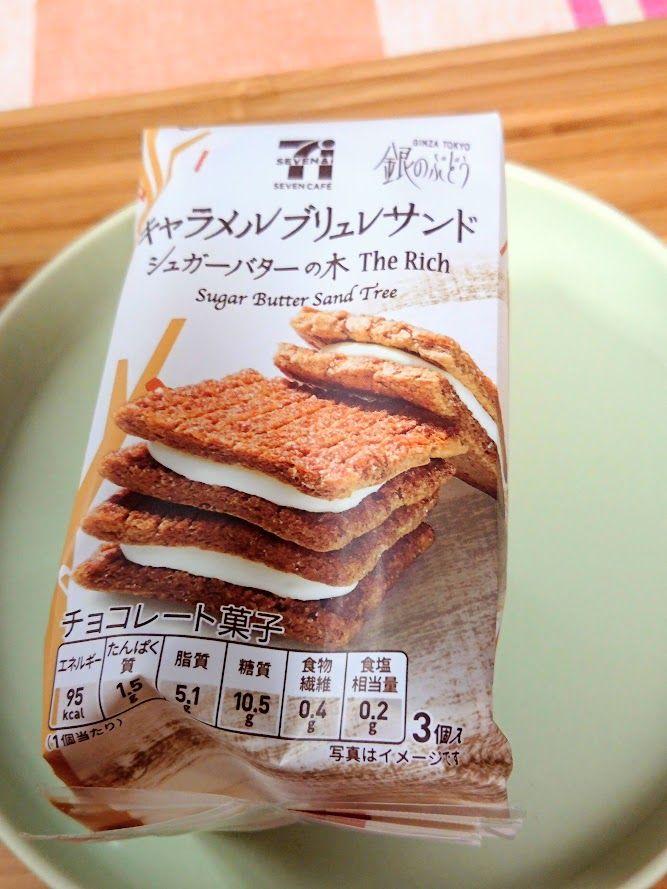 セブンの焼き菓子、リニューアル品 大阪