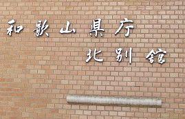 和歌山県庁でしらす丼を「きいちゃん食堂 」