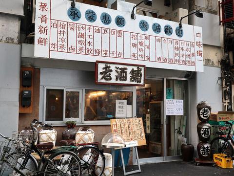 東京に居るのを忘れてしまう、高架下のマジカルワールド。〜御徒町 老酒舗〜