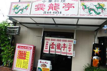 「雲龍亭」 長崎・島原・中国料理