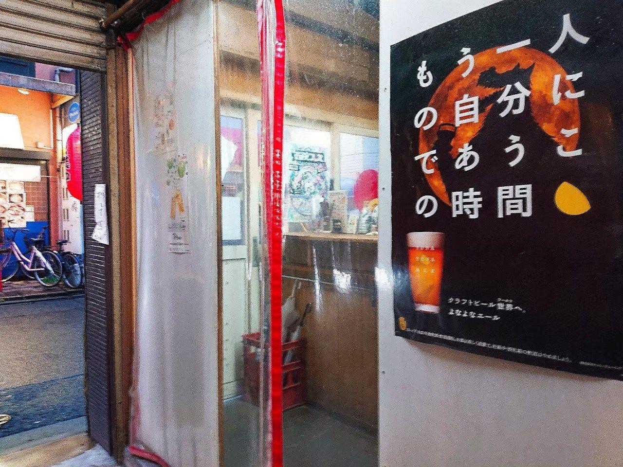 『樫尾酒店 本店』京都-西院の折鶴会館で飲み歩き!燻製料理が美味しい人気の立ち飲み屋!-