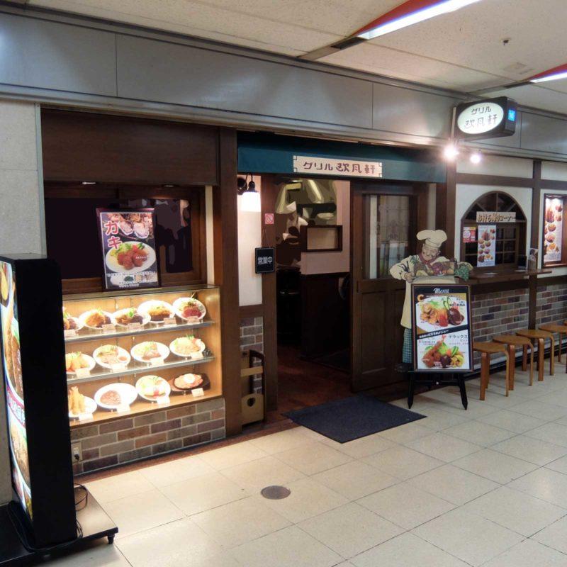 ビーフ100%ハンバーグをおろしポン酢でさっぱりと。和風ハンバーグセット「グリル 欧風軒」大阪駅前第4ビル 梅田 大阪