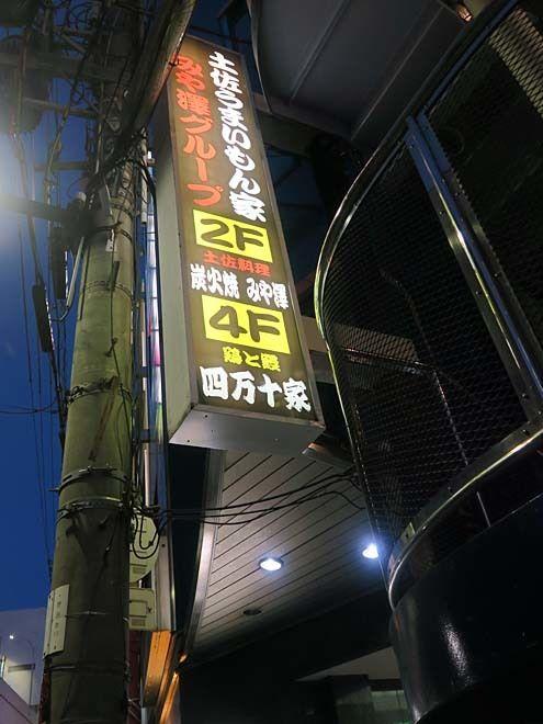 「鶏と鰻 四万十家」-4 京橋  The石原ラ軍団店主with堺麺の会!宴~  190518