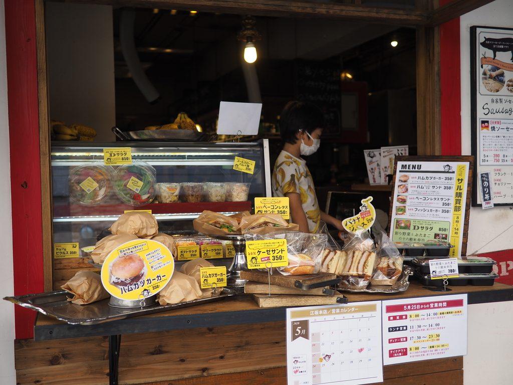 朝8時~美味しいメニューがテイクアウト出来て使い勝手抜群です! 江坂 「SARU BACON (サル ベーコン)江坂本店」
