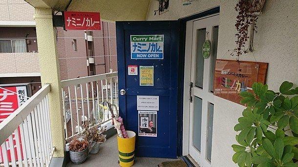 ナミニノカレーのあいがけカレー!大阪天六の個性が強いお店!