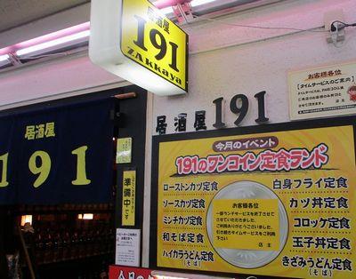 500円煮込みハンバーグランチ 「居酒屋 191 船場店」    ワンコインランチ 50番勝負 その6