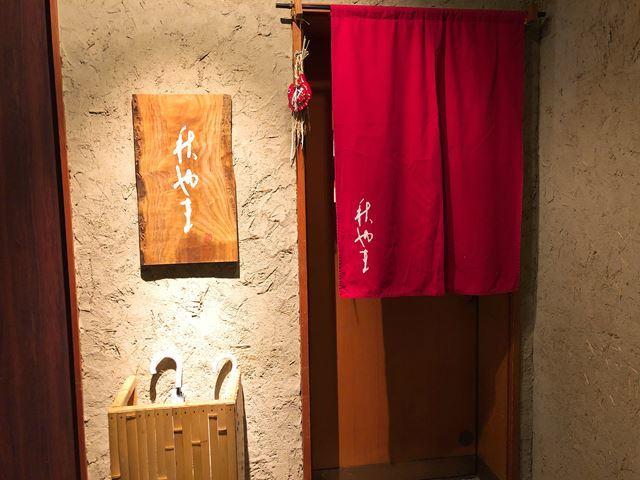 復活記念で奮発~@大阪市北区 秋やま