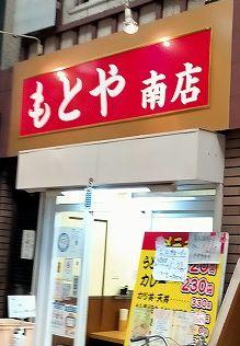 550円4尾 大海老天定食「もとや 南店」