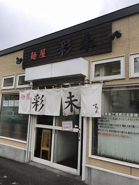 【札幌市・美園】麺屋 彩未【ラーメン】