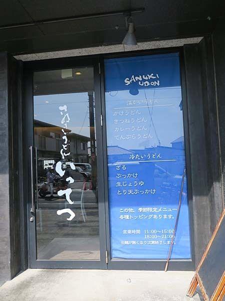「讃岐うどん いってつ」-72 大阪狭山  ひやかけ ミニ牛丼 とり天~!!  170401