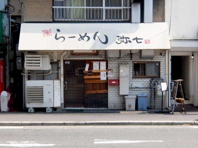 らーめん 弥七「つけ麺、ヘタめし」in 大阪 中津