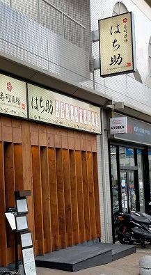 海老天10本の海老ten 天丼「寿司酒場 はち助」