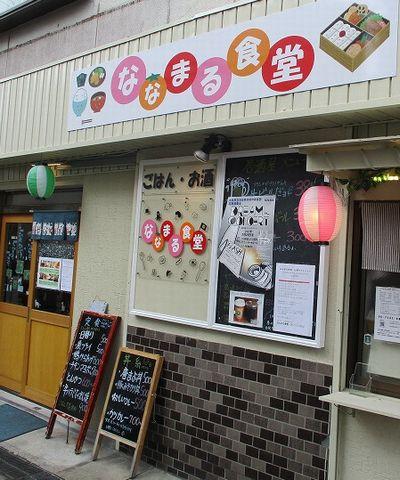 500円大判ミンチカツ定食 「ななまる食堂」500円ランチ50番勝負 その1