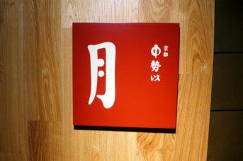 「中勢以  月」 京都・東山・洋食