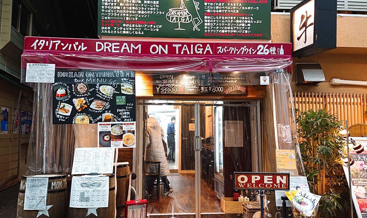 『DREAM ON TAIGA』中崎町-全国1000軒以上食べ歩いたグルメなオーナーが作る料理はどれも絶品!中崎町のおしゃれイタリアン♪-