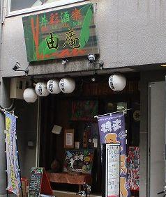 550円鶏唐親子丼「丼彩酒楽 由庵」