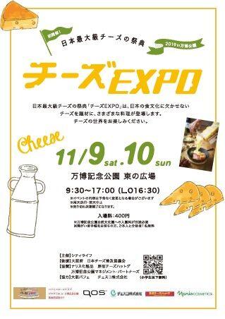 日本最大級のチーズの祭典 『チーズEXPO』 が初開催されます!  @万博記念公園東の広場