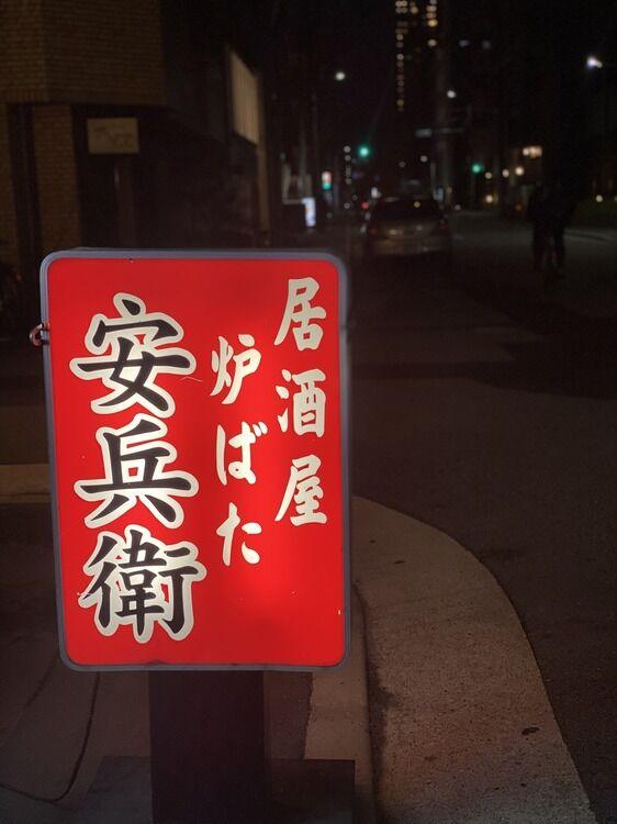 安兵衛@居酒屋 大阪 堀江