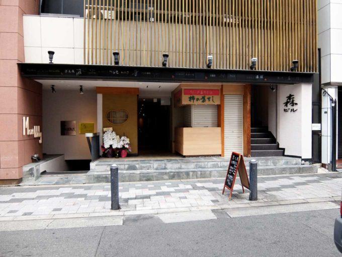 和食 楽心庵「天婦羅定食」in 大阪 梅田 北新地