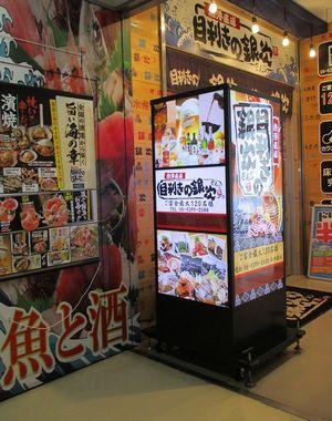 400円 目利きの牛丼 「目利きの銀次」
