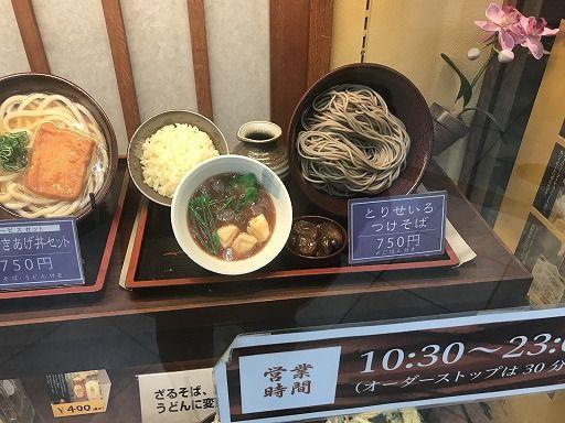 本日のLunch(2019/01/08)天丼あさひ ホワイティ梅田店