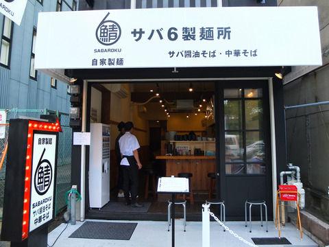 鯖の旨味と太麺が絶妙! 一度味わうと、やめられなくなりますよ。〜本町 サバ6製麺所 靭公園前店〜