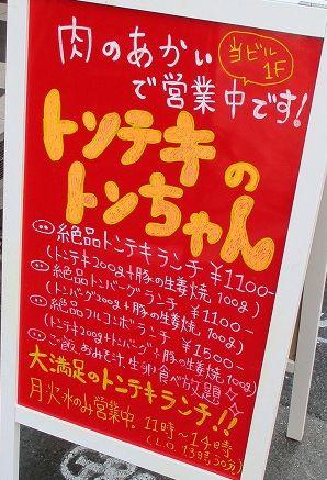 絶品トンバーグランチ 「トンテキのトンちゃん」