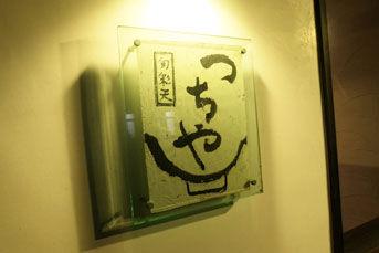 「旬彩天つちや」 大阪・江坂・天ぷら