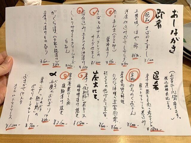 【大阪天満宮】岩手志賀【居酒屋・郷土料理】