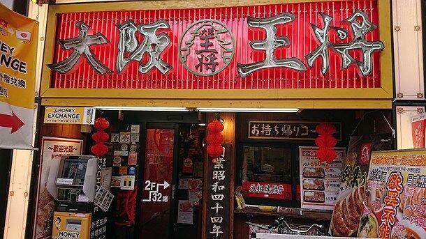 大阪王将の油淋鶏炒飯!なんば千日前店でカオスなメニュー!