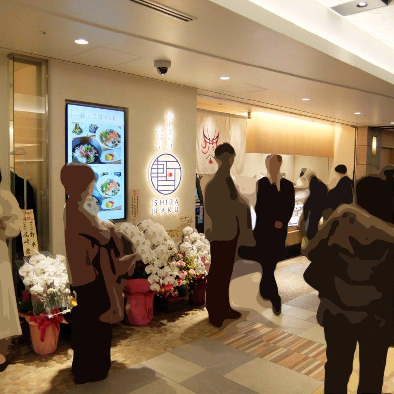 永谷園のお茶漬けをお店で。「ホタテバター茶づけ@暫 大阪」in 泉の広場 梅田 大阪