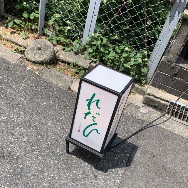 カレー味の親子丼♪@れだん 本店