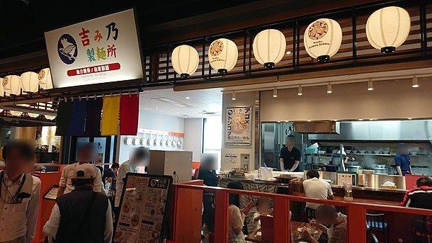 吉み乃製麺所の鶏重厚らーめん!なんばでランチセットがお得なお店!