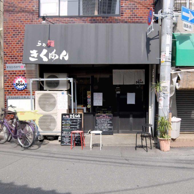 らぁ麺 きくはん「味噌チャーシュー麺」in 大阪 中崎町