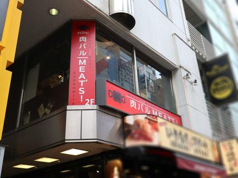 一味違う、肉料理と素晴らしい接客のお店。〜三宮 肉バルMEAT'S〜