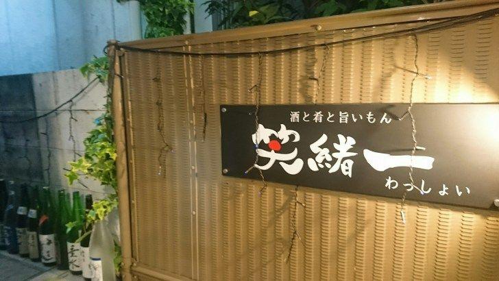 『酒と肴と旨いもん 笑緒一』福島-名物の「鯖寿司」が圧巻の旨さ!バーを改装したデートにピッタリな居酒屋!-