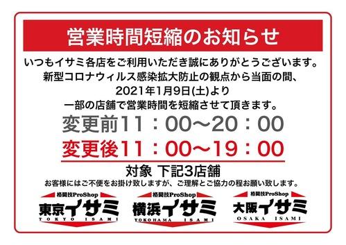 営業時間短縮2021.1.8 (005)