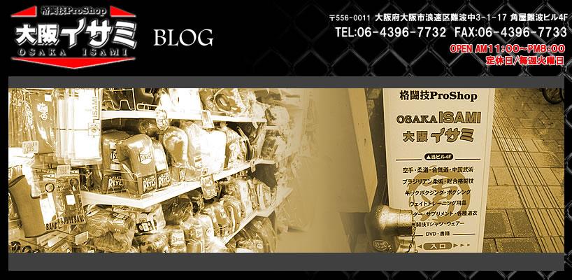 大阪イサミオフィシャルブログ