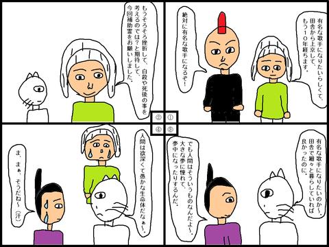 みーちゃん物語Ⅱ4