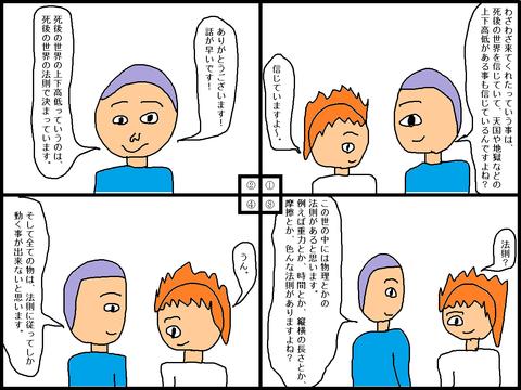 みーちゃん物語Ⅲ30