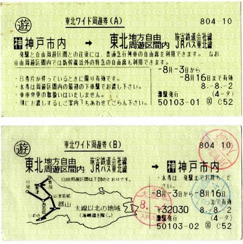 01-H080803-東北ワイド周遊券