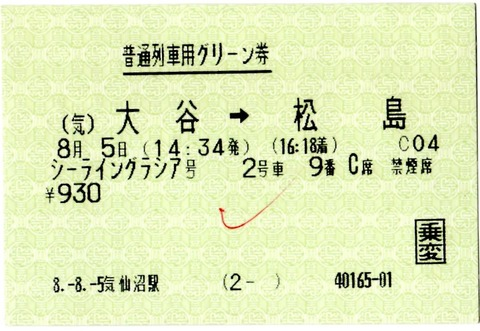 03-H080805-シーライングラシア号グリーン券