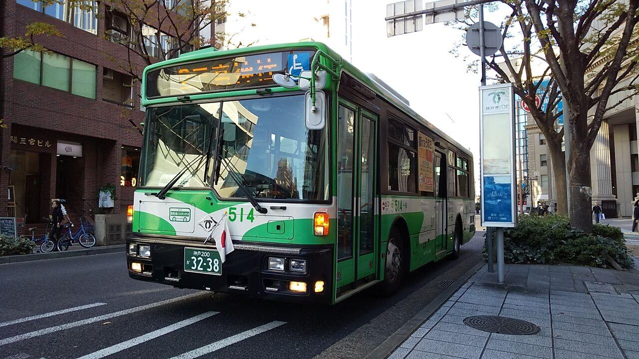 神戸 市バス 4 系統