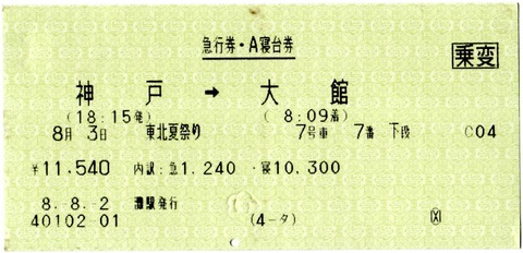 02-H080803-急行券・A寝台券