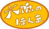 大阪のほんま