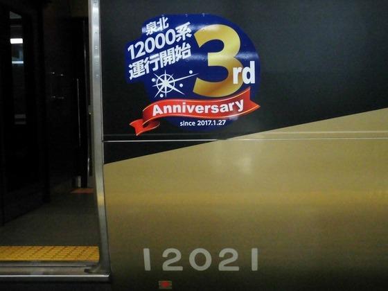 泉北HM-3