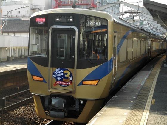 泉北HM-2