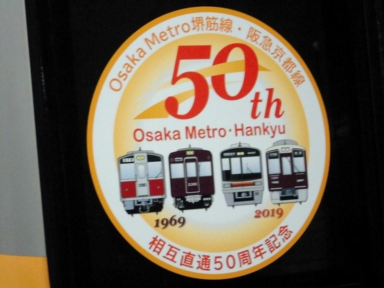 堺筋線50th-5